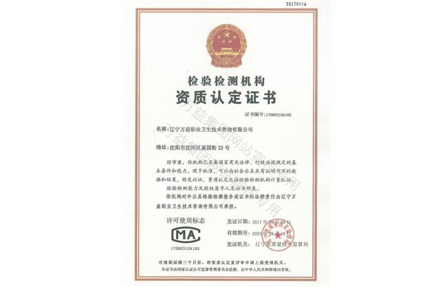 检测检验机构资质认定证书