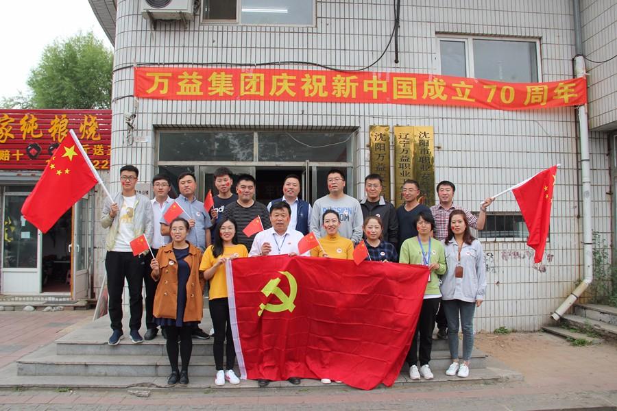 ballbet体育钱包集团热烈庆祝新中国成立70周年